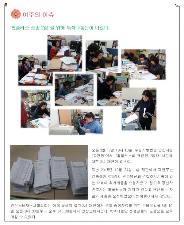 2016-3호-이주의 이슈.png